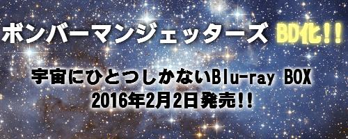 ボンバーマンジェッターズBD化決定!!.png